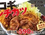 かつや、牛×メンチ!「牛春雨プルコギとメンチカツの合い盛り」4/9~