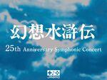 数々の名場面の記憶が蘇る!「幻想水滸伝」シリーズのオーケストラコンサートが配信中!