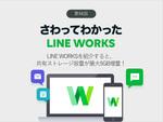 LINE WORKSを紹介すると、共有ストレージ容量が最大5GB増量!