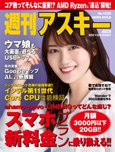 週刊アスキー No.1329(2021年4月6日発行)