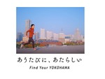横浜の魅力がギュッと詰まった動画完成!! YouTube公式チャンネルで公開中