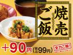 かつや、99円でカラッと揚げた焼売3個付きの「焼売ご飯」に変更可能に
