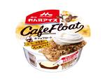 甘い練乳とコーヒーのハーモニー!「森永 れん乳アイスカフェフロート」が登場するよ