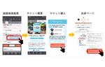 奈良交通の路線バス乗り放題チケット3券種をモバイルチケット化、キャッシュレスで購入可能に