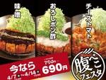 松のや「おろしポン酢厚切りロースかつ定食」など100円引きに! 4/7~
