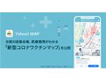 アプリ「Yahoo! MAP」新型コロナワクチンの接種会場・医療機関の確認などができる機能を追加