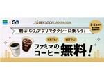 タクシーアプリ「GO」、ファミマのコーヒーが何度でも無料になる「朝タクでGO!」キャンペーン