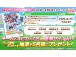 『ウマ娘 プリティーダービー』公式Twitterにて「TVアニメコラボ開催記念!フォロー&RTキャンペーン!」を開始