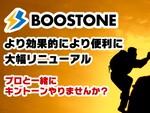 kintone導入支援の「gusuku Boostone」がリニューアル 選びやすくなった新プランなど提供
