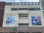 Yostarが秋葉原電気街口に大型広告を掲出!第一弾は『ブルーアーカイブ -Blue Archive-』!!