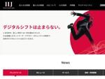IIJmio、島根県松江市の大規模火災で被災したユーザーに4月分の高速データ通信量を2GB追加