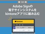 Adobe Signの電子サインシステムをkintoneアプリに組み込む
