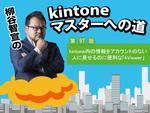kintone内の情報をアカウントのない人に見せるのに便利な「kViewer」