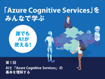 AIと「Azure Cognitive Services」の基本を理解する