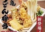 丸亀製麺、ありそうでなかった「うどん弁当」390円~