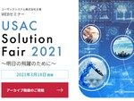 ユーザック 「USACソリューションフェア2021」のセミナーアーカイブ動画を無料公開中