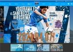 スポーツ業界で働くチャンス!! 横浜FCがインターンシップ募集中