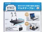 車内のノートパソコン作業から食事の際にも利用できるマルチテーブル発売