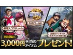 スマホ用MMORPG『BLESS MOBILE(ブレスモバイル)』日本向け事前登録が開始