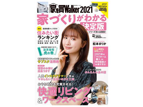 「家を買Walker 2021 家づくりがわかる決定版」WEBニュース版