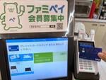 ファミマでクレジットカードなどのタッチ決済(非接触IC)が利用可能に
