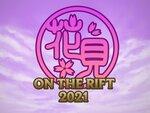 『リーグ・オブ・レジェンド』で日本サーバー限定のオリジナルイベント「花見 ON THE RIFT 2021」が4月8日より開催!