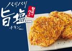 【本日発売】ケンタに堅揚げ仕上げの「パリパリ旨塩チキン」