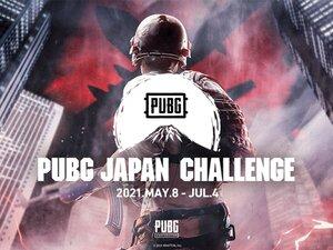 PC版『PUBG』eスポーツ「PUBG JAPAN CHALLENGE 2021 Phase2」が5月8日から開催決定!