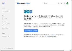 Dropbox Paperはチーム共有のドキュメント作成・管理に便利