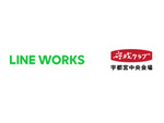LINE WORKSがビジネスマッチングに貢献、日本商工振興会 守成クラブ 宇都宮中央会場に導入