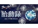 PC『ブレイドアンドソウル』のアップデートロードマップ「胎動録」で追加情報を公開!