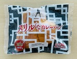 HOTEI 40周年記念 ロシアンルーレットな「スリルなカレーパン」ローソン100に登場!