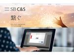 SB C&S、Adobe Signでペーパーレス化と契約業務の電子化を推進