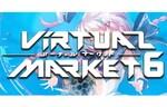 世界最大級のVRの祭典「バーチャルマーケット6」開催決定! 同時に法人出展募集も開始!