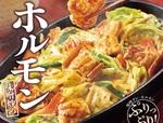 【本日発売】やよい軒でピリ辛味噌ダレの「牛ホルモン」定食
