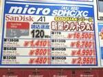 最大120MB/秒のSanDisk製microSDXCカード400GBモデルが5000円割れ