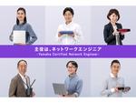 ヤマハ、ネットワーク技術者認定試験を6月から開始