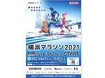 目指せ完走!「横浜マラソン2021」のエントリー受付開始