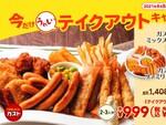 ガスト、テイクアウト限定の大皿プレートが999円に!