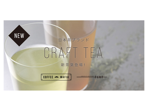 【西新宿】4種類の茶葉が追加されたぞ!! サブスク「フラット」「coffee mafia 西新宿」に新フレーバー登場!