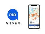 福岡特化のニュースをリアルタイムで届ける「西日本新聞me」のアプリ版がリリース