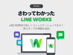 LINE WORKSで楽しくコミュニケーションできる! 新スタンプが48個も追加