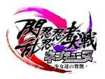 PS4用ソフト『閃乱忍忍忍者大戦ネプテューヌ -少女達の響艶-』が8月26日に発売!