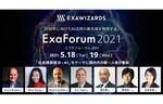 エクサウィザーズ、「社会課題解決×AI」をテーマにしたオンラインイベント「ExaForum2021」の開催を発表