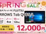 富士通「ARROWS Tab Q665/L」が1万2000円に、ショップインバース