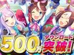 ジュエル3000個プレゼント!!『ウマ娘 プリティーダービー』破竹の勢いで500万ダウンロードを突破!