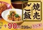 【本日スタート】かつや「シュウマイご飯」定食のご飯を変更可