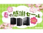 FRONTIER「春の感謝セール」開催、RTX 3060/3070/3080/3090搭載PCも対象