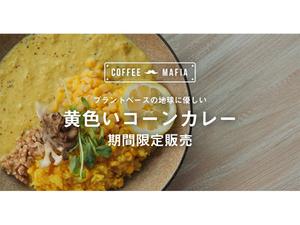 【西新宿】身体にやさしいカレー食べたい!! 「黄色いコーンカレー」はcoffee mafia 西新宿だけ、テイクアウトも
