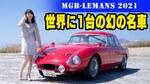 世界に1台しかない!? 小さなボディーに大きな魅力 「MGB」ル・マン仕様のレプリカに乗った
